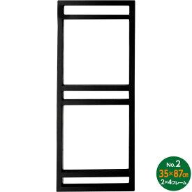 【即日出荷】2×4 ツーバイフォー フレーム No.2 35×87 アイアンフレーム 自作パーツ DIY