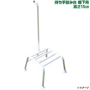 【直送】【代引・日時指定不可】ミツル アルミ製 持ち手踏み台 棚下用 15cm 日本製 6720026【沖縄・離島配送不可】