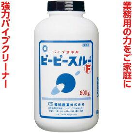 【即日出荷】和協産業 パイプ清浄剤 ピーピースルーF 業務用パイプクリーナー 顆粒状 600g