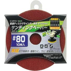 高儀 EARTH MAN サンディングペーパー10枚入#80 DGP-3
