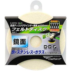 高儀 EARTH MAN フェルトディスク DGP-7