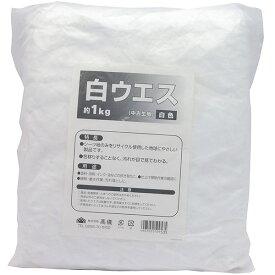 【即日出荷】高儀 白ウエス 1kg