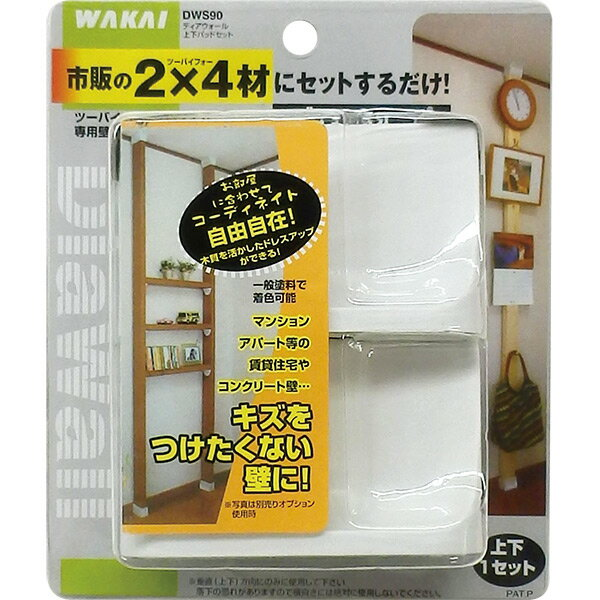 若井産業 ディアウォール2×4材用 ホワイト DWS90