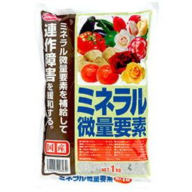 サンアンドホープ ミネラル微量要素(連作障害緩和剤) 1kg