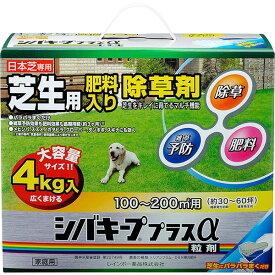 レインボー薬品 シバキーププラスα粒剤 4kg【お一人様5個まで】