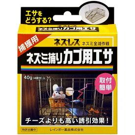 【即日出荷】レインボー薬品 ネズレス ネズミ捕りカゴ用エサ 40g