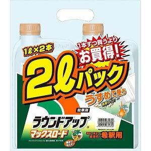 【即日出荷】日産化学 除草剤 ラウンドアップ マックスロード 希釈用 2Lパック