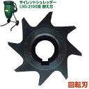 【即日出荷】サイレントシュレッダー LSG-2100用 回転刃