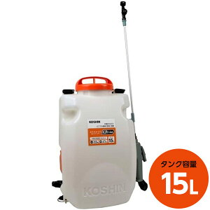 工進 背負い式充電噴霧器 15L スマートコーシン SLS-15 充電式噴霧器