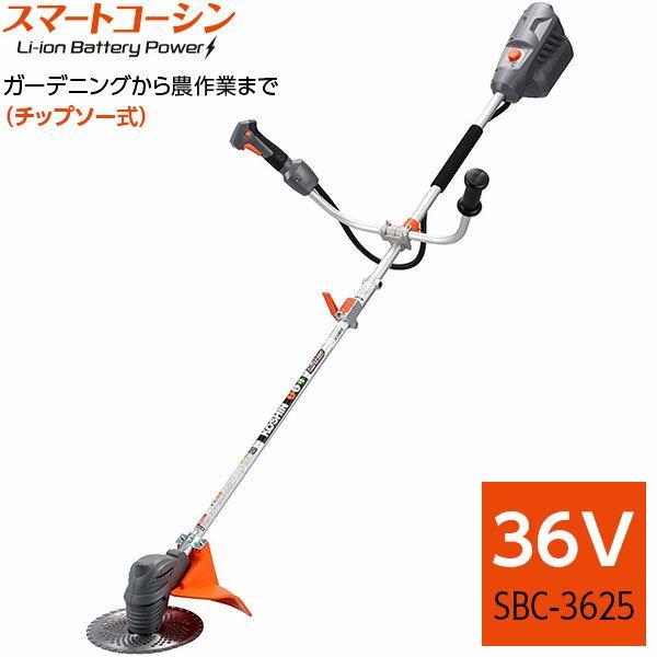 【即日出荷】工進 KOSHIN バッテリー式刈払機 草刈機 コードレス トリマー SBC-3625