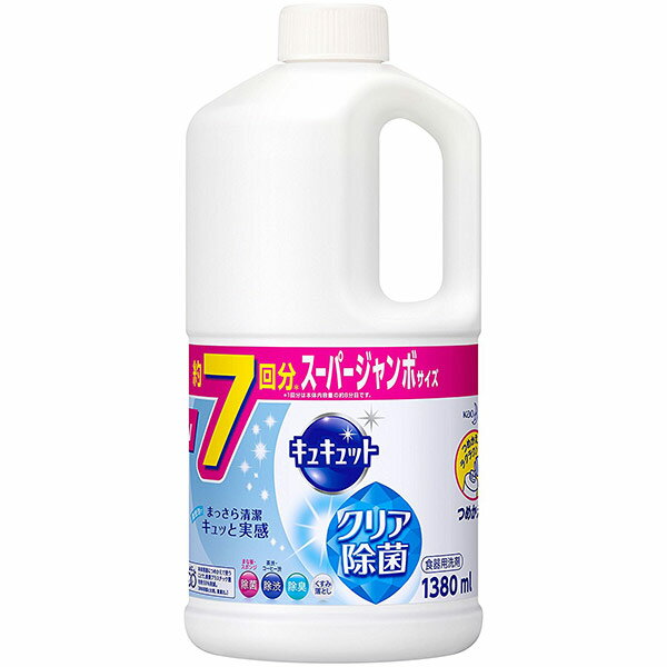 花王 キュキュット クリア除菌 つめかえ用 1380ml 手洗い食器用洗剤