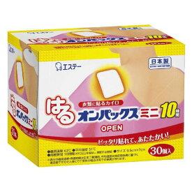 【即日出荷】エステー はるオンパックス ミニ 10時間 30個入 貼るカイロ 使いすてカイロ 日本製