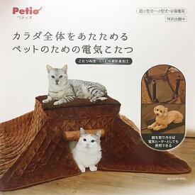 【即日出荷】ペティオ Petio 犬猫用ヒーター カラダ全体をあたためるペットのための電気こたつ