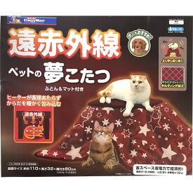 【即日出荷】ドギーマン 遠赤外線ペットの夢こたつ 犬猫用ヒーター