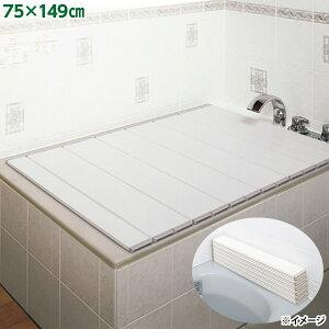 【即日出荷】東プレ 折りたたみ風呂ふた ラクネス アイボリー 75×149cm L-15