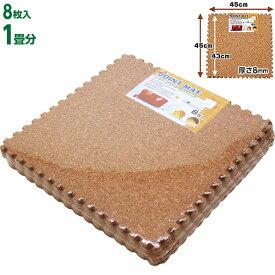 【即日出荷】コルクジョイントマット 1畳分8枚セット(1枚あたり45×45cm)