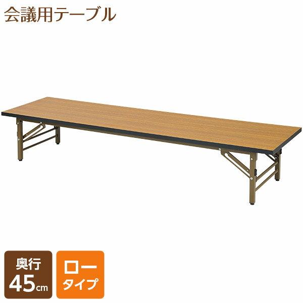【直送】【代引・日時指定不可】山善 YAMAZEN 会議用テーブル45 ロータイプ MCT-1845S【沖縄・離島配送不可】