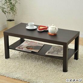 【即日出荷】山善 YAMAZEN コーヒーテーブル TCT-9045(DBR)
