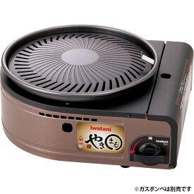 【即日出荷】岩谷産業 イワタニ スモークレス焼肉グリル やきまる CB-SLG-1 焼肉プレート 少煙