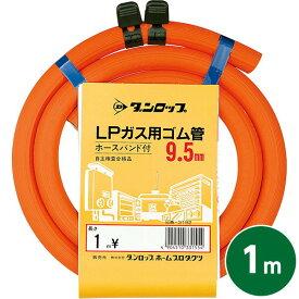 【即日出荷】LPガス用ホース 1m 内径呼称9.5 バンド付