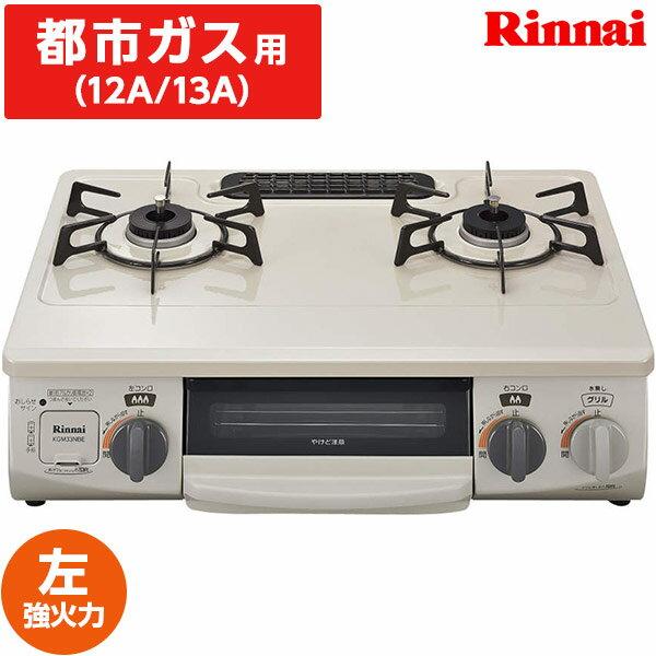 【即日出荷】Rinnai ガステーブル KGM33NBEL 13A 都市ガス コンパクト56cmタイプ 水無し片面焼き