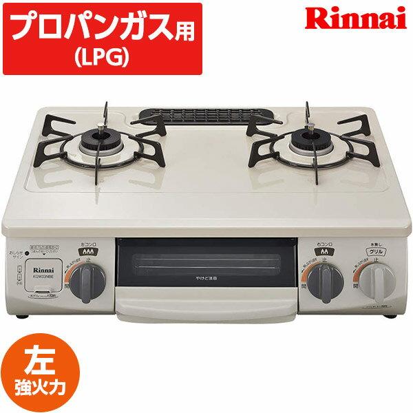 【即日出荷】Rinnai ガステーブル KGM33NBEL LP プロパンガス コンパクト56cmタイプ 水無し片面焼き