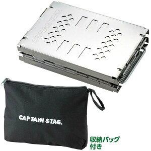 キャプテンスタッグCAPTAINSTAGカマドスマートグリルB6型(3段調節)UG-0043