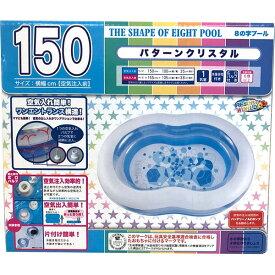 【即日出荷】8の字プール パターンクリスタル 150cm 家庭用ビニールプール