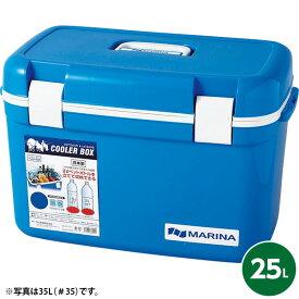 【即日出荷】クーラーボックス MARINA #25 25L 日本製【お一人様2個まで】
