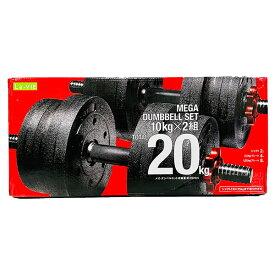 【即日出荷】La-VIE ラ・ヴィ メガダンベルセット 20kg(10kg×2個) 3B-3497【お一人様1個まで】