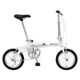 ルノー 14型 アルミ折畳み自転車 ライト8 AL140 ホワイト 11263-12【沖縄・離島配送不可】