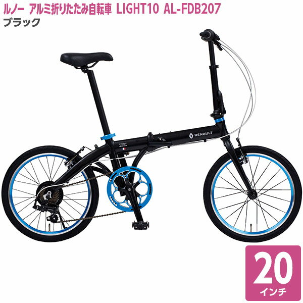 20型 ルノー アルミ折畳み自転車 ライト10 ブラック 11280-01【沖縄・離島配送不可】