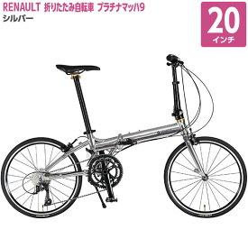 RENAULT ルノー 20型 折畳み自転車 PLATINUM MACH9 プラチナマッハ9 シルバー 61205-09【沖縄・離島配送不可】