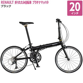 RENAULT ルノー 20型 折畳み自転車 PLATINUM MACH9 プラチナマッハ9 ブラック 61205-01【沖縄・離島配送不可】