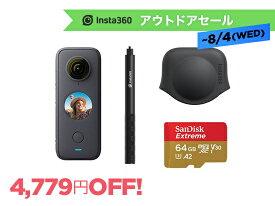【Insta360アウトドアセール】Insta360 ONE X2 プレミアムセット