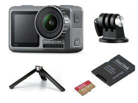 入荷しました 送料無料 DJI OSMO ACTION (オズモ アクション) ミニ三脚セット アクション カメラ 4K 60FPS HDR動画 防水 父の日 ギフト プレゼント 結婚祝い レジャー 夏休み 海外旅行 ガジェット