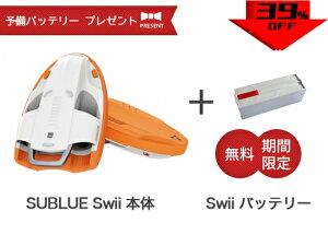 【期間限定バッテリープレゼント】SUBLUE Swii スウィー 電動ビート板 サンライズオレンジ