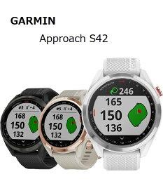 2021.3月発売!【GARMIN】ガーミンGPSゴルフナビ アプローチ S42 GARMIN Approach S42 Black/White/Light Sand