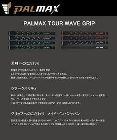 PALMAX・TOURWAVE(パルマックス・ツアーウェーブ)