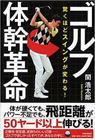 ■クリックポスト対応■関浩太郎レッスン書【驚くほどスイングが変わる!ゴルフ体幹革命】(PHP研究所)