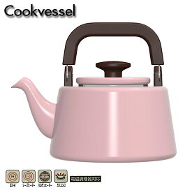 【即納可】フィーカ ティーケトル 2.1L ピンク Cookvessel(クックベッセル) サーモス(THERMOS) Fika IH対応 【琺瑯 ホーロー やかん ドリップケトル】