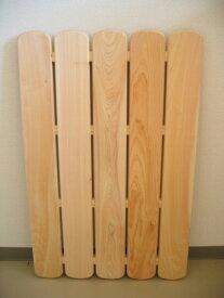 栃木県優良デザイン受賞 木製 釘なしすのこ 5枚巾 【ひのき】 風呂スノコ めいじ屋*他の商品と同梱はできません。*
