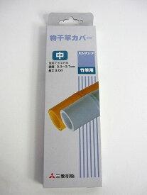 物干し竿カバー ヒシチューブ 中 【即納】 三菱ケミカル 【洗濯竿 カバー さお】