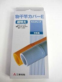 物干し竿カバー ヒシチューブ 超特大 【即納】 三菱ケミカル 【洗濯竿 カバー さお】
