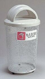 テラモト 分別グランドコーナー 430丸32 A蓋(一般ゴミ用) もえるゴミ 65L DS-195-211-6 【業務用 樹脂 屑入 くず入 クズイレ クズ入れ ゴミ箱 ごみ箱】