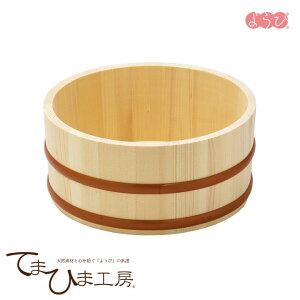 天然木湯桶(口厚)《12462》    【ゆおけ 湯おけ 風呂桶 木製品】 ヤマコー てまひま工房