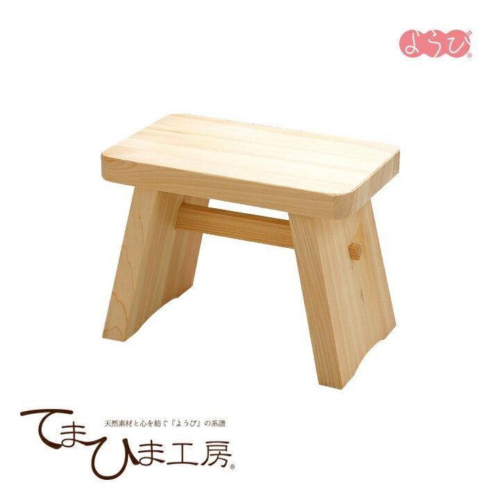 日本製 ひのき風呂椅子(大高)《82699》     【木製 風呂いす フロイス ふろいす 檜 桧】てまひま工房 ヤマコー