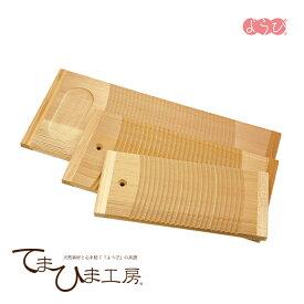 【洗濯用品・木製・洗濯板】 洗濯板 中 (両面) 《82777》 ※商品は真ん中のものになります。 ヤマコー ようび