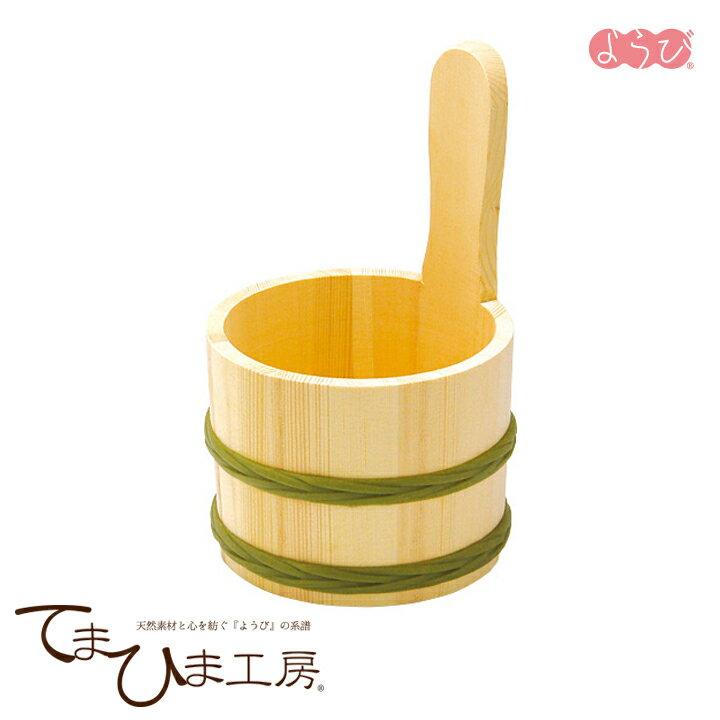 天然木片手湯桶 《83828》     【ゆおけ 湯おけ 風呂桶 片手桶】 ヤマコー てまひま工房