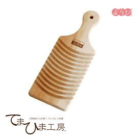 【洗濯用品・木製・洗濯板】 やさしい洗濯板 《85188》 日本製 ヤマコー ようび